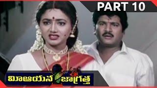Video Mee Aayana Jagratha Telugu Movie Part 10/11 || Rajendra Prasad, Roja || Shalimarcinema download MP3, 3GP, MP4, WEBM, AVI, FLV Agustus 2017