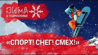 «Зима в Подмосковье» стартовала большим спортивным фестивалем в Дмитрове