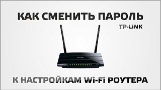 Як змінити пароль до налаштувань Wi Fi роутера на TP Link.