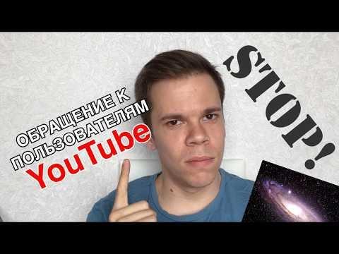 Обращение к пользователям YouTube