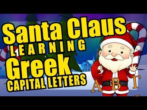 Greek Alphabet Christmas Santa Claus Parade - Capital Letters