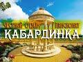 Кабардинка - цены, питание, обзор пансионата Кабардинка