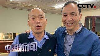 """[中国新闻] 台媒:""""韩朱配""""可使韩国瑜支持度提升七个百分点   CCTV中文国际"""