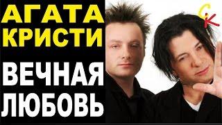 ВЕЧНАЯ ЛЮБОВЬ - Агата Кристи / как играть на гитаре / аккорды бой / кавер