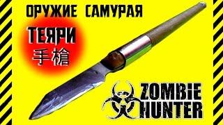 ✔ Как сделать оружие самурая ТЕЯРИ. Короткое боевое копье для скрытого ношения. Zombie hunter.