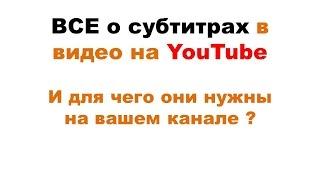 видео Скрытые титры в ролики на Youtube