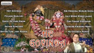 Latest Bengali Krishna Bhajans | Hey Govinda | Anup Jalota | Bengali Audio Jukebox | Gold Disc