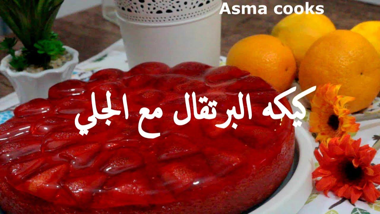 كيكة البرتقال مع الجلي والفراوله رائعه _ Asma cooks