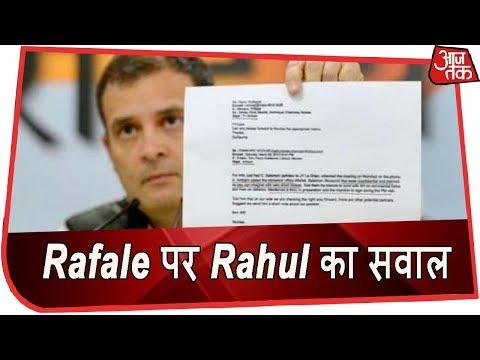 Rafale पर Rahul का सवाल - Anil Ambani को 10 दिन पहले कैसे पता थी Deal की बात? | Breaking