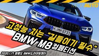 BMW M8 길들이기 꼭 필요합니다 (고성능 차 길들이기 필수 , M8 하체 잠깐 보기, #심심함주의 #밋밋함주의)
