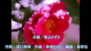 水暦 / 若山かずさ