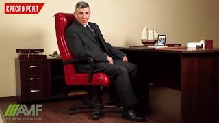 Офисное кресло для руководителя Роял. Обзор кресла от amf.com,ua