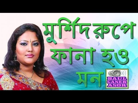 Murshidi Gaan - Murshid Rupe Fana How Mon by Momtaz