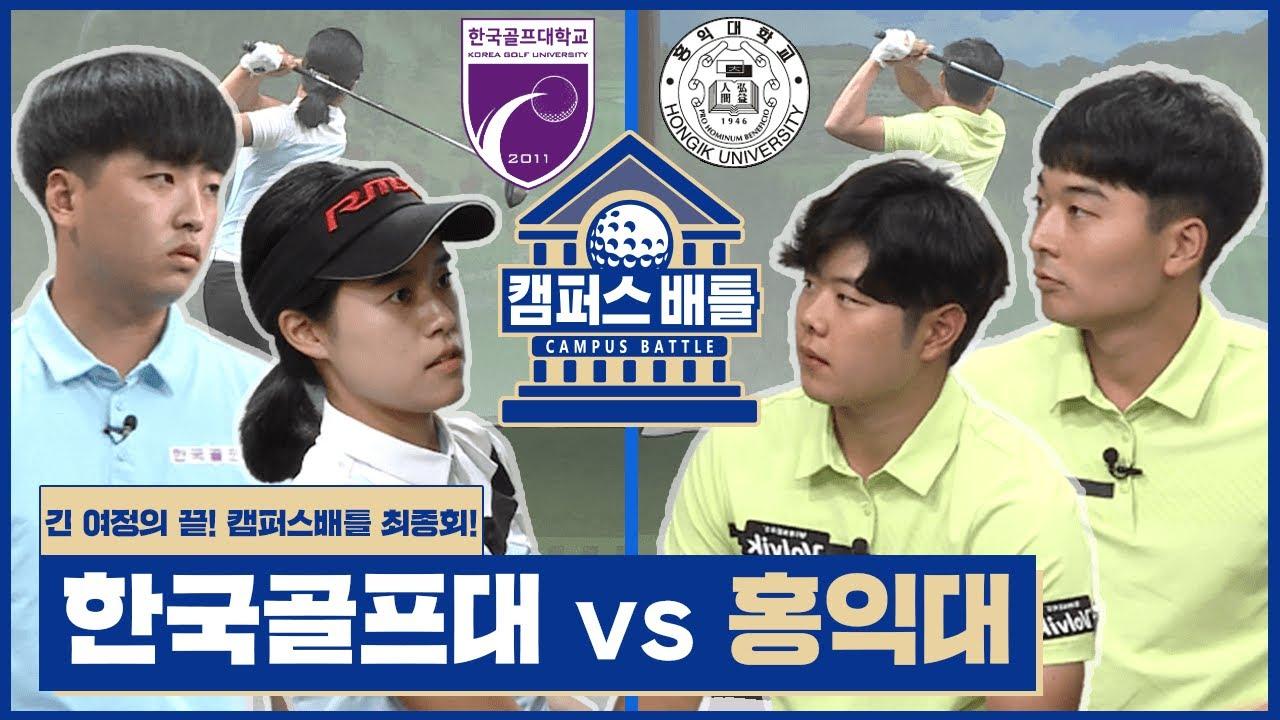 (최종회)🏫한국골프대 VS 홍익대🏫 치열하고 뜨거웠던 경쟁의 마지막! 과연 최종 우승을 거머쥘 학교는~? [캠퍼스배틀 18회]