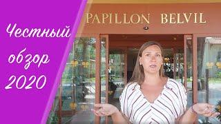Papillon Belvil ЧЕСТНЫЙ ОБЗОР отеля 2020 Как отель работает в условиях карантина Турция 2020