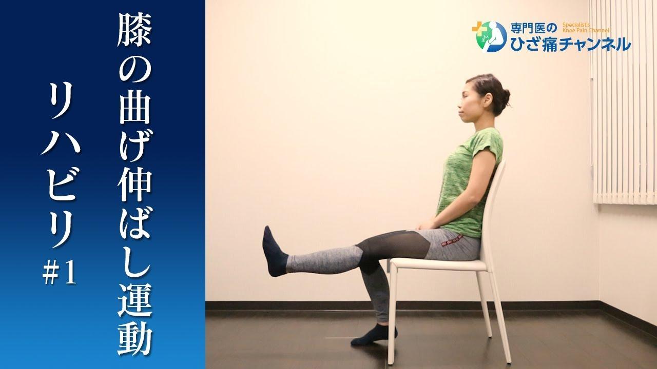 【膝痛のリハビリ】膝の曲げ伸ばし運動で膝痛を予防・改善 ...