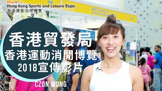 2018.07.09 [CZON] x 香港貿發局 - 2018香港運動消閒博覽宣傳影片