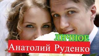 Анатолий Руденко ЛИЧНОЕ Все только начинается