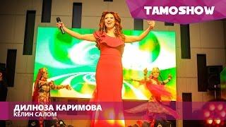 Дилноза Каримова - Келин салом / Tamoshow Music Awards 2016