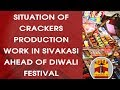 Situation of Crackers Production work in Sivakasi ahead of Diwali festival | Thanthi TV