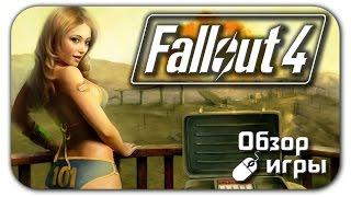 Первый взгляд на Fallout 4 обзор геймплея