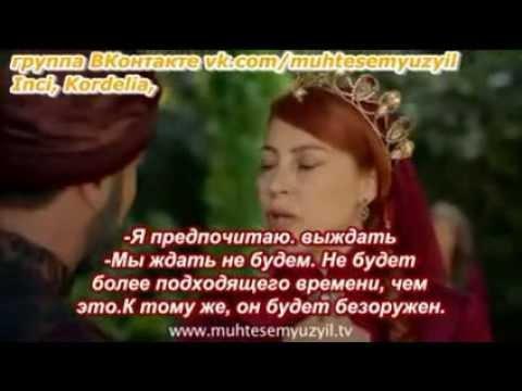 Великолепный Век 103-104-105-106 серия на русском смотреть онлайн