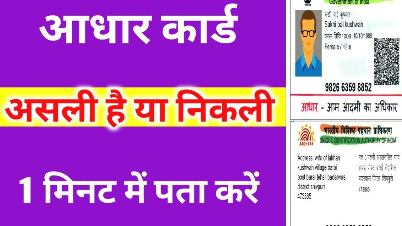 aadhar card original hai ya duplicate kaise pata kare