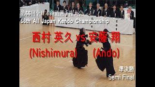 西村 英久(Nishimura) vs 安藤 翔(Ando) '第66回 全日本剣道選手権大会 準決勝(66th All Japan Kendo Championship SF)'