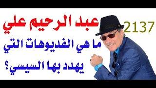 د.أسامة فوزي # 2137 -  الاشرطة التي يمسكها عبد الرحيم علي على ( السيسي ) مصدرها  زعبوط؟