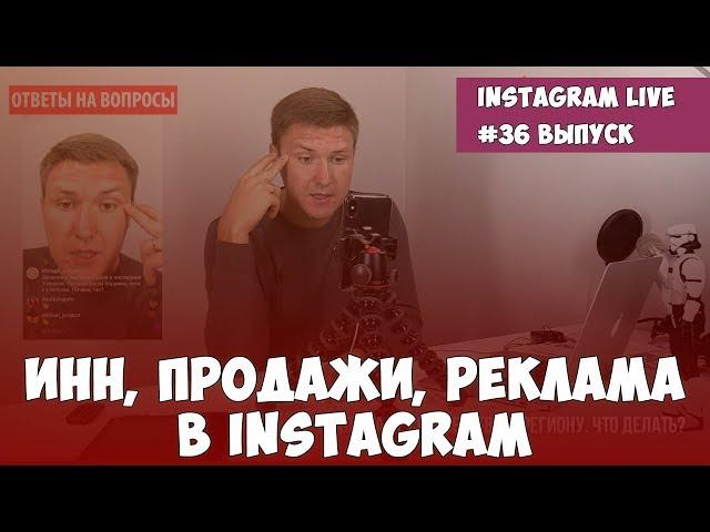 ЗАЧЕМ ИНН в INSTAGRAM | Как продавать в Instagram | Инстаграм Stories или пост - #36 Zuevich Live
