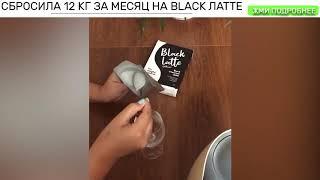 black latte для похудения отзыв