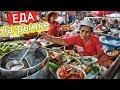 Цены на еду в Тайланде 🍲: дневной и ночной рынок, магазин 7/11 на Самуи