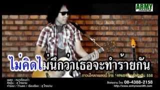 Karaoke หมาเดือนเก้า - สุ ไทรงาม Mah-Duan-Kao Su Sai-Ngam