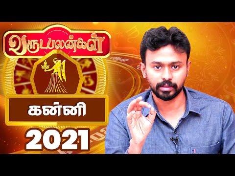 2021 Rasi Palan | Kanni 2021 New Year Palan In Tamil | கன்னி புத்தாண்டு பலன் 2021 | Balaji Hassan