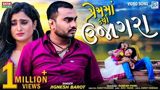 Jignesh Barot - Premma Karya Ujagara | Full HD Video | New Gujarati Song 2020 | @RDC Gujarati