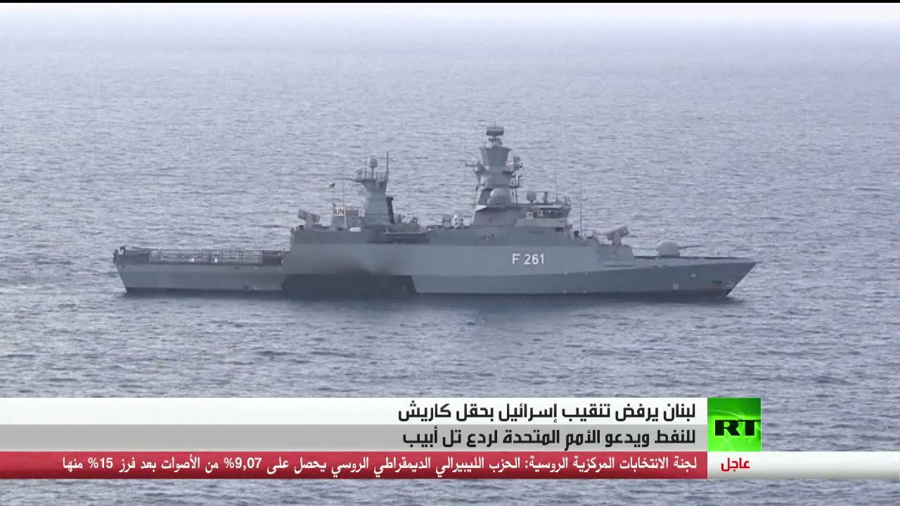 لبنان يرفض تنقيب إسرائيل بحقل كاريش  - نشر قبل 11 ساعة
