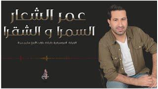 جديد عمر الشعار دبكة عرب للمزاج || 2020 || Omar ALshaar Dbkat