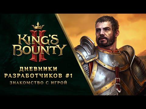 King's Bounty II – Дневники разработчиков #1: Знакомство с игрой