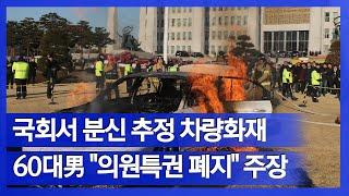 [눈TV]국회서 분신 추정 차량화재…60대 남성 3도 화상 입은 채 구조