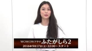 吉倉おあい出演WOWOWドラマ「ふたがしら2」が9/17(土)22:00〜スタート...