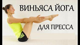 Виньяса йога для начинающих. Укрепление пресса - 35 мин.(Сегодня у меня для вас видео для начинающих виньяса йога где особое внимание уделим укреплению пресса...., 2015-10-21T21:55:48.000Z)