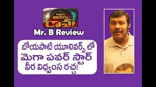 Vinaya Vidheya Rama Review And Rating | VVR Telugu Movie | Ram Charan | Mr. B