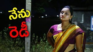 Nenu Ready ( నేను రెడీ ) A Telugu Massage Short Film BY Amir Kazrani