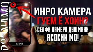 СЕЛФИ КАМЕРА ДУШМАНИ АСОСИИ МО!!