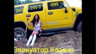 Эвакуатор Казань 700 рублей(, 2015-12-16T12:45:31.000Z)