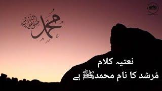 Nazm | Murshid Ka Naam Muhammad