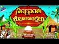 Wishing You All a Very Happy Sankranthi 2017 | Happy Pongal | #Pongal2017 | Telugu Filmnagar