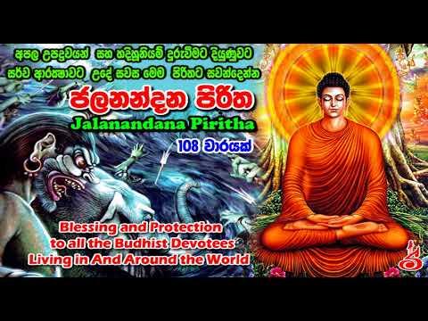 108 වරක් දේශිත ජලනන්දන පිරිත Jala Nandana Piritha