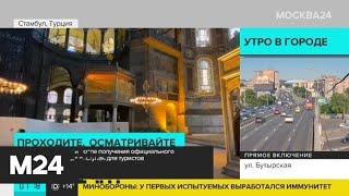 Новости мира за 10 июля: мэр Сеула найден мертвым после обвинений в домогательствах - Москва 24