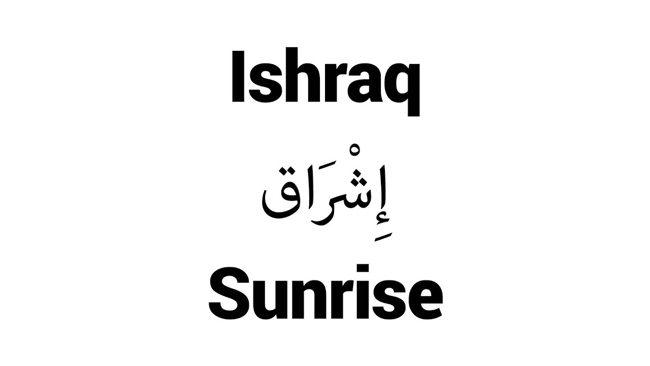 Ishraq - Islamic Name Meaning - Baby Names for Muslims